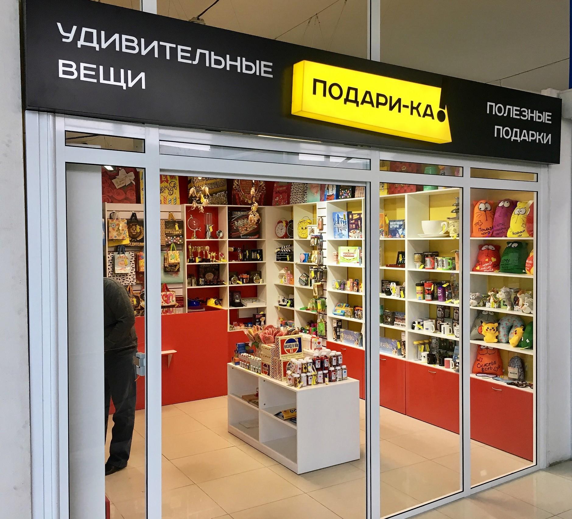 Магазин удивительных вещей и необычных, креативных ...
