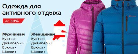 Спортмастер Женская Одежда