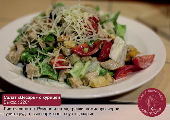 Настоящий салат цезарь рецепт с фото