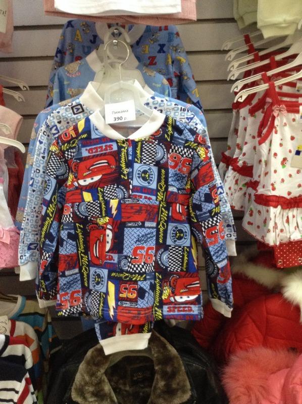 Одежда Владивосток