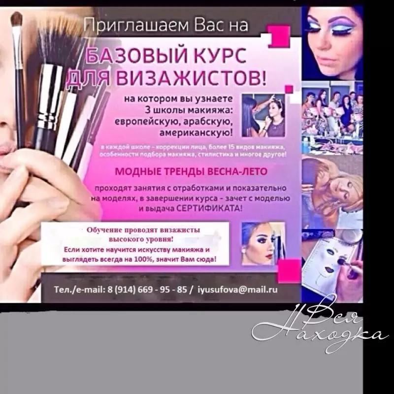 Презентация школы макияжа