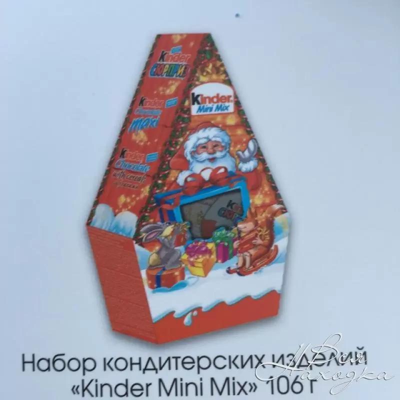 Детские подарки от киндер оптом 89