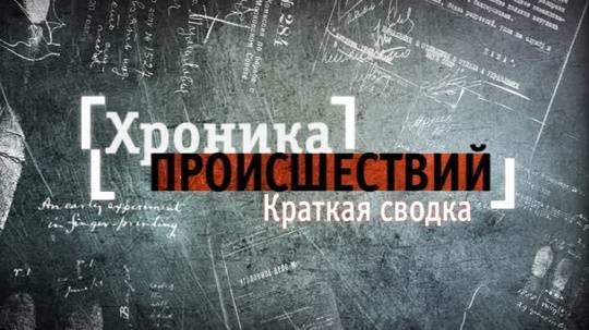 Сводка происшествий на территории Находкинского городского округа 12-18 апреля