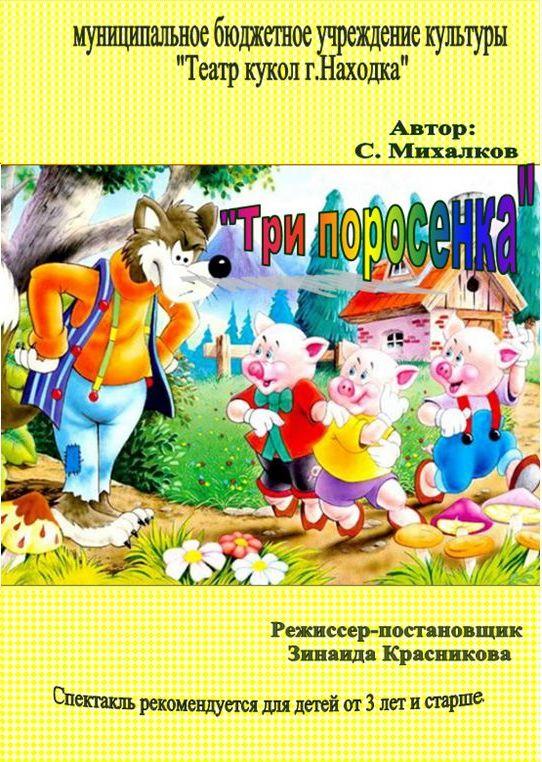Театр кукол города Находка - Спектакль «Три поросенка»