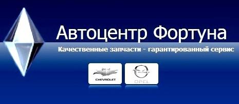 В автоцентре «Фортуна» скидка на авторемонт 40%!