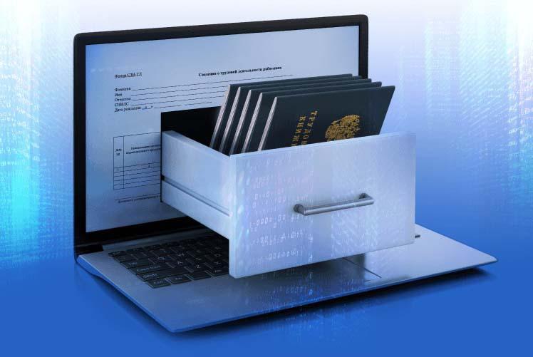 Новый сервис поможет сформировать сведения о трудовой деятельности