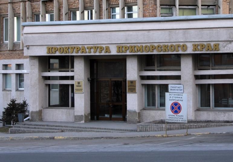 Противодействие коррупции является приоритетной задачей для органов прокуратуры Приморья