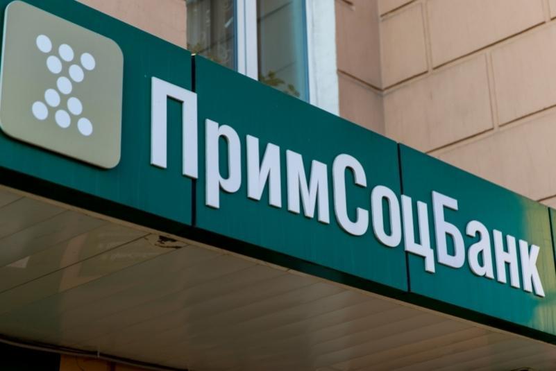 В Примсоцбанке бизнес может бесплатно подключиться к интернет-банкингу
