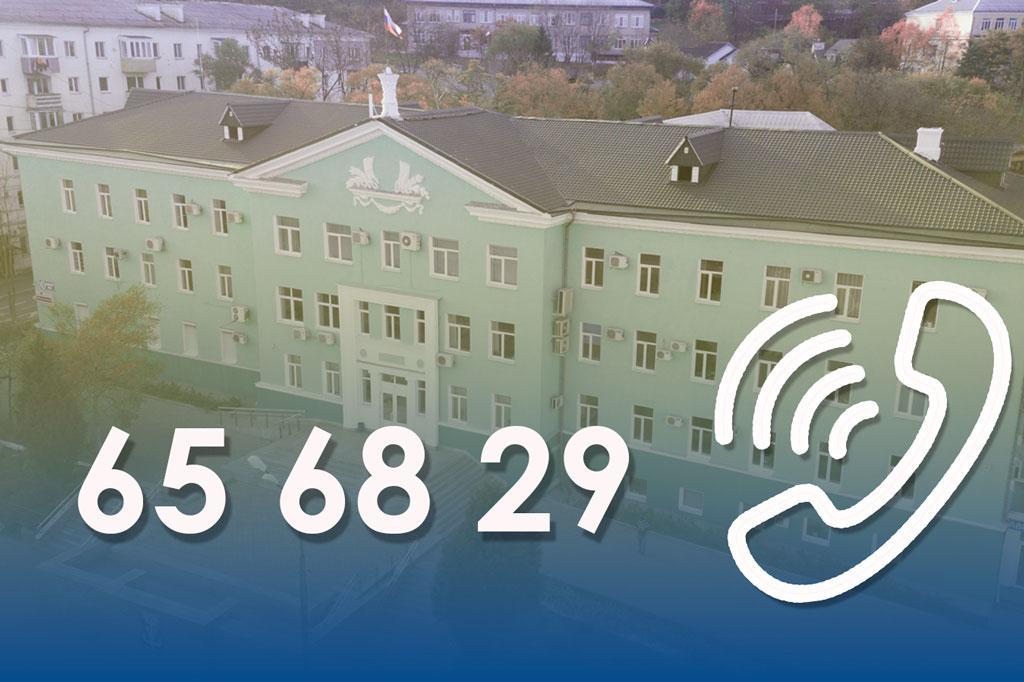 Оперативная информация от городской диспетчерской службы на 20 января
