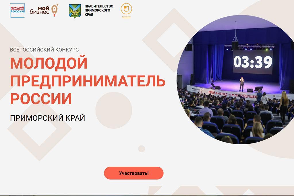 Молодых предпринимателей Находки приглашают заявить о себе на всероссийском уровне