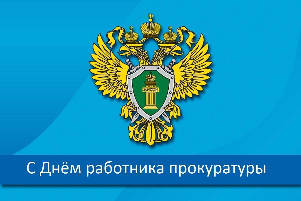 Уважаемые сотрудники и ветераны органов прокуратуры!