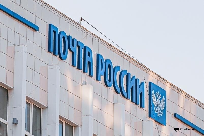 Почта России выступила партнером фестиваля