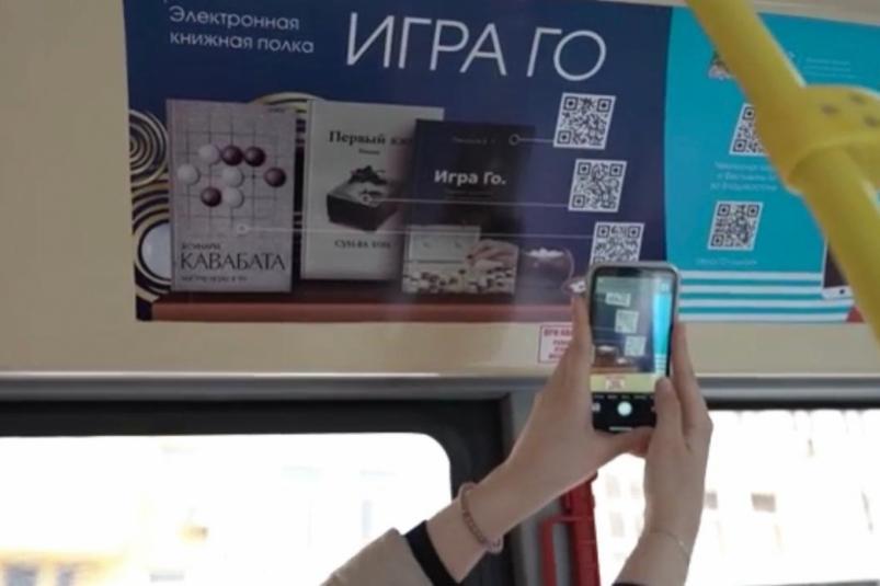 Жители Владивостока могут изучать правила игры Го в автобусах