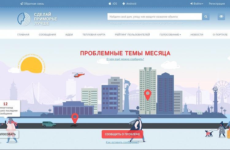 Портал «Сделай Приморье лучше» усовершенствуют по пожеланиям граждан