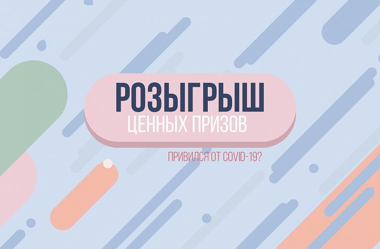 Каждый 14-й привитый от COVID-19 зарегистрирован на розыгрыш ценных призов в Приморье