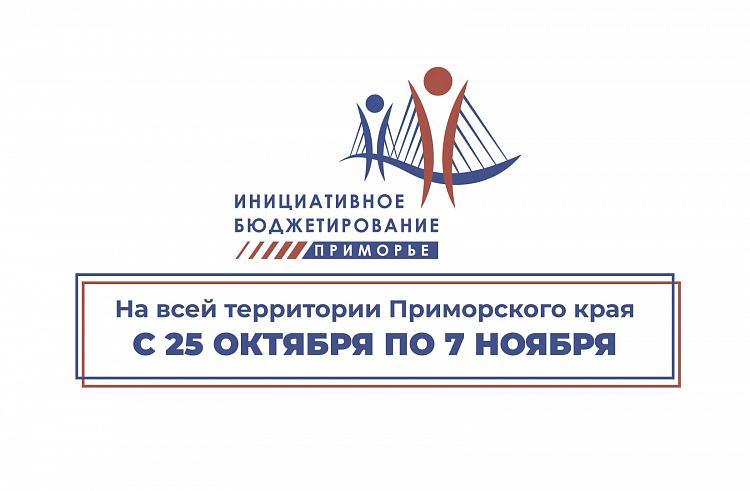 Неделя осталась до старта конкурса «Твой проект» в Приморье