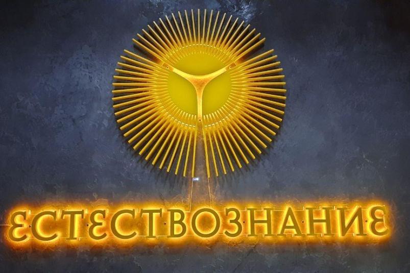 В августе во Владивостоке вводится углубленное изучение естествознания