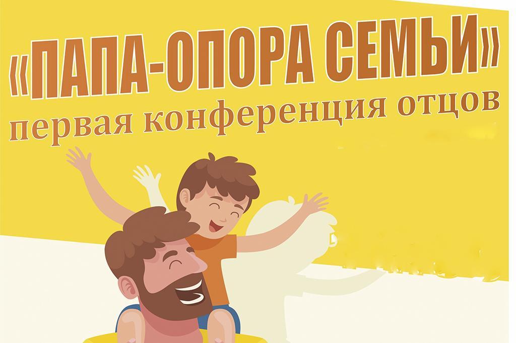В Находке впервые отметят День отца