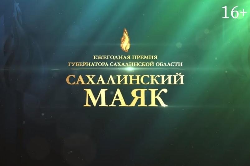 Выдающихся сахалинцев приглашают подавать заявки на участие в премии