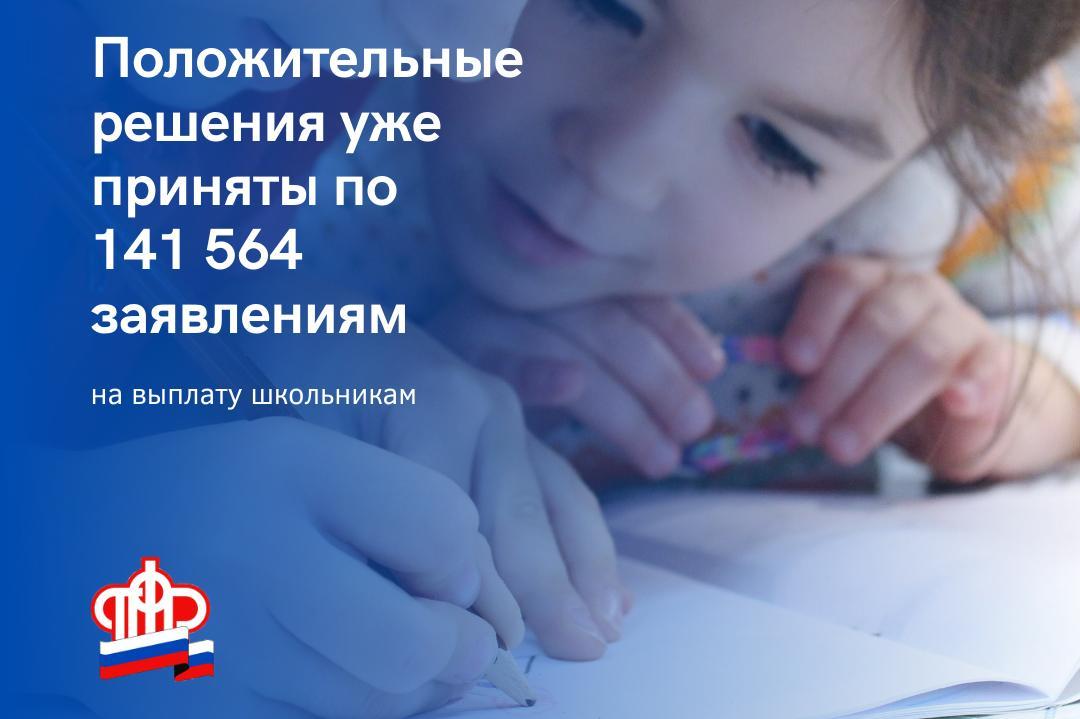 На сегодня подано более 145 тыс. заявлений на выплату школьникам