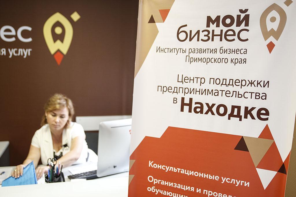 Национальные проекты: находкинцы могут бесплатно открыть свое дело в городском представительстве центра «Мой бизнес»
