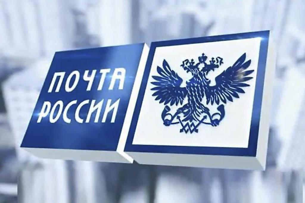 «Почта России» закрыла два отделения в Находке