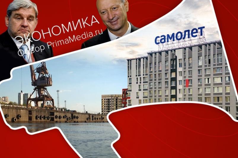 Бизнес-обзор: Дарькин хочет торговаться, новый Владивосток будут строить с