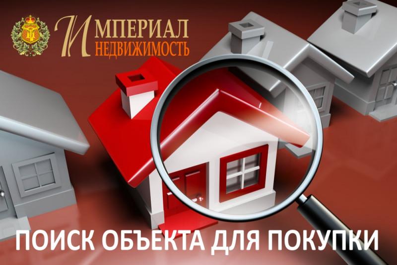 Поиск объектов недвижимости в АН Империал