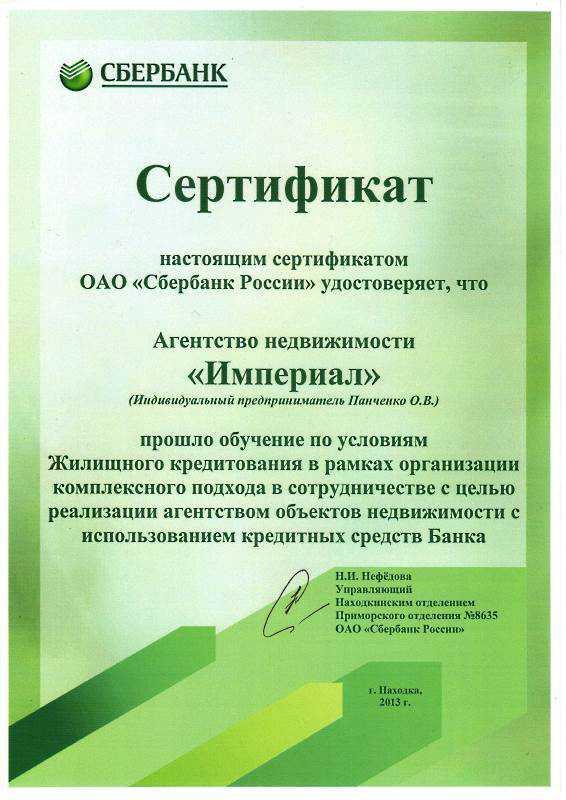 Сертификат АН Империал от Сбербанка