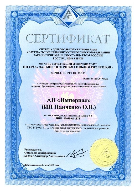 Сертификат компании АН Империал
