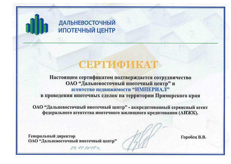 Сертификат Ан Империал от ДВИЦ