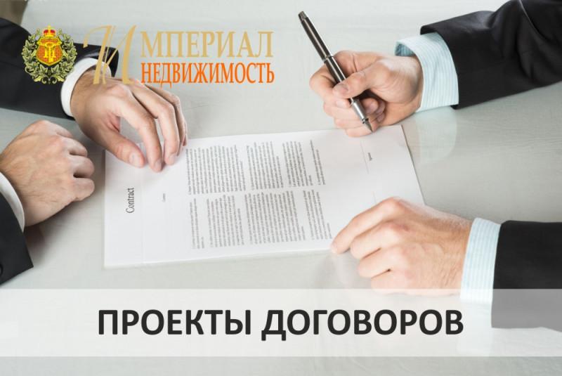 Оформление договоров в АН Империал