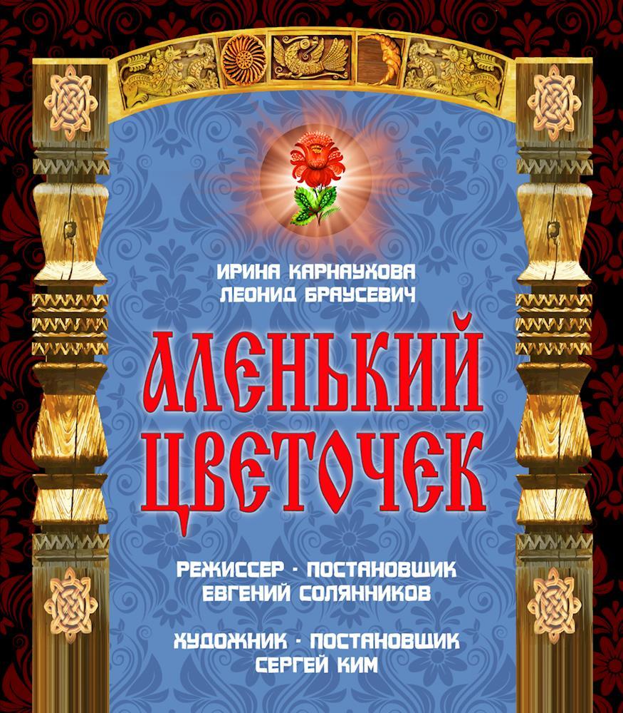 Театр кукол города Находка - Спектакль «Аленький цветочек» Премьера! Для семейного просмотра