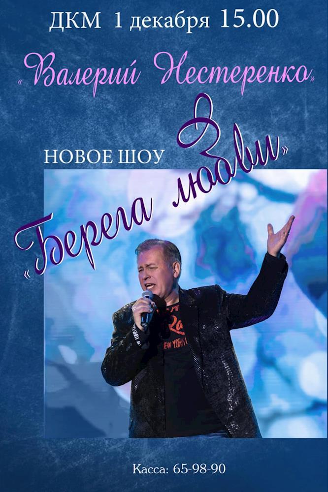 ДКМ - Валерий Нестеренко