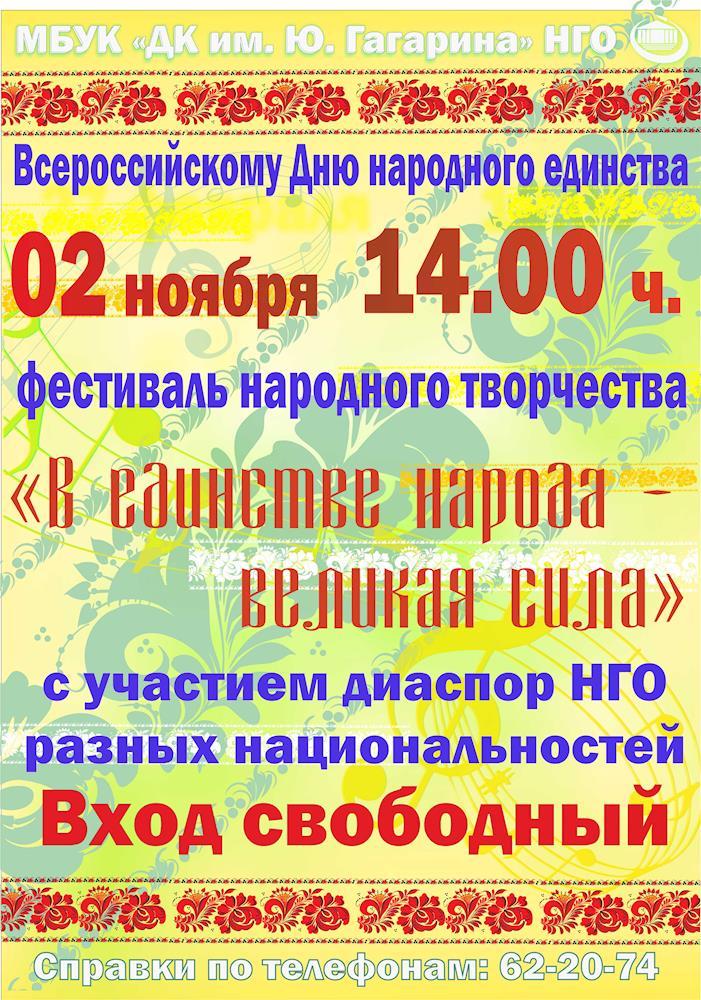 Дом культуры им. Ю. Гагарина - Фестиваль народного творчества