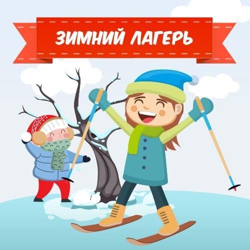 Зимние каникулы в Шепалово!