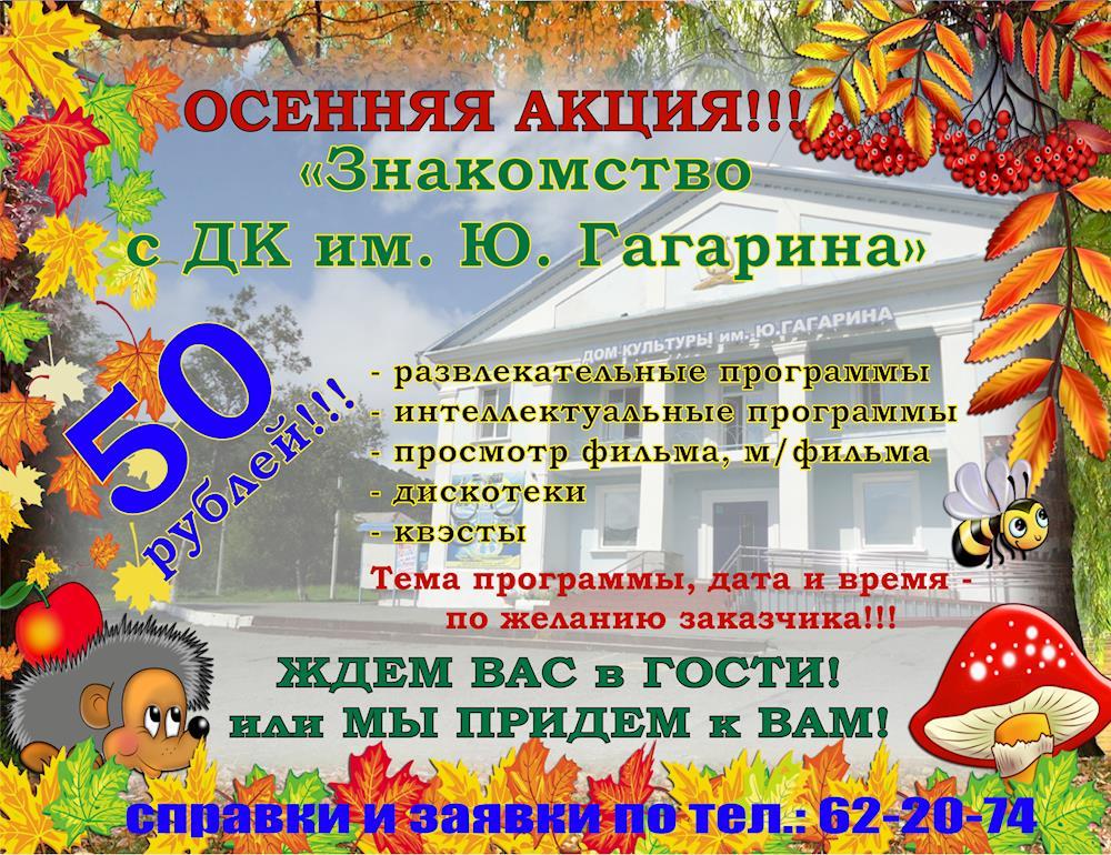 Дом культуры им. Ю. Гагарина - Развлекательная программа