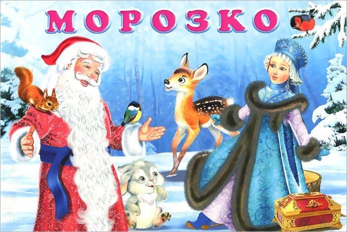 Театр кукол города Находка - Спектакль «Морозко»