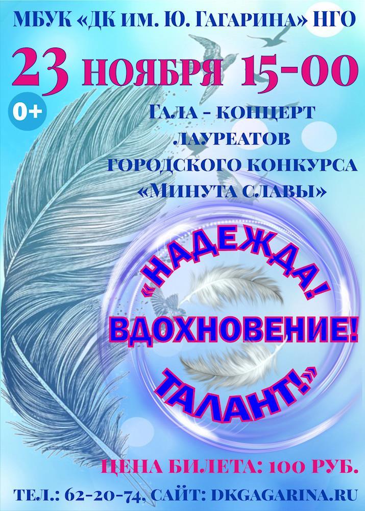 Дом культуры им. Ю. Гагарина - Гала-концерт