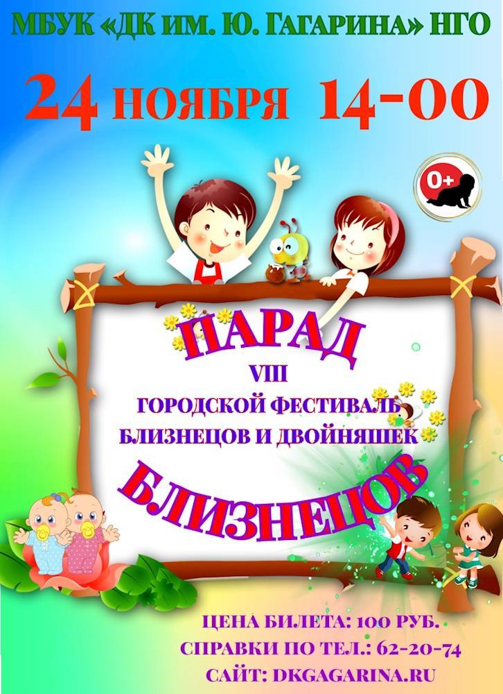 Дом культуры им. Ю. Гагарина - Парад БЛИЗНЕЦОВ!
