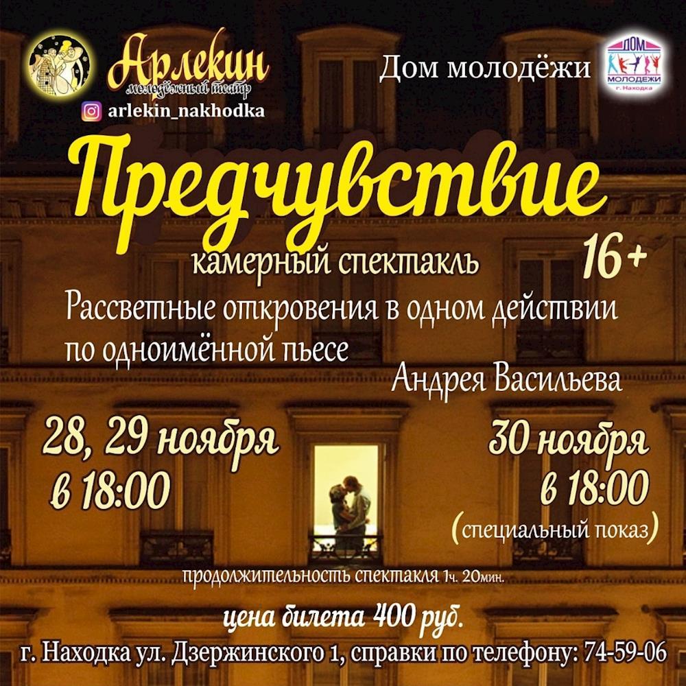 МБУК Дом молодежи - Камерный спектакль
