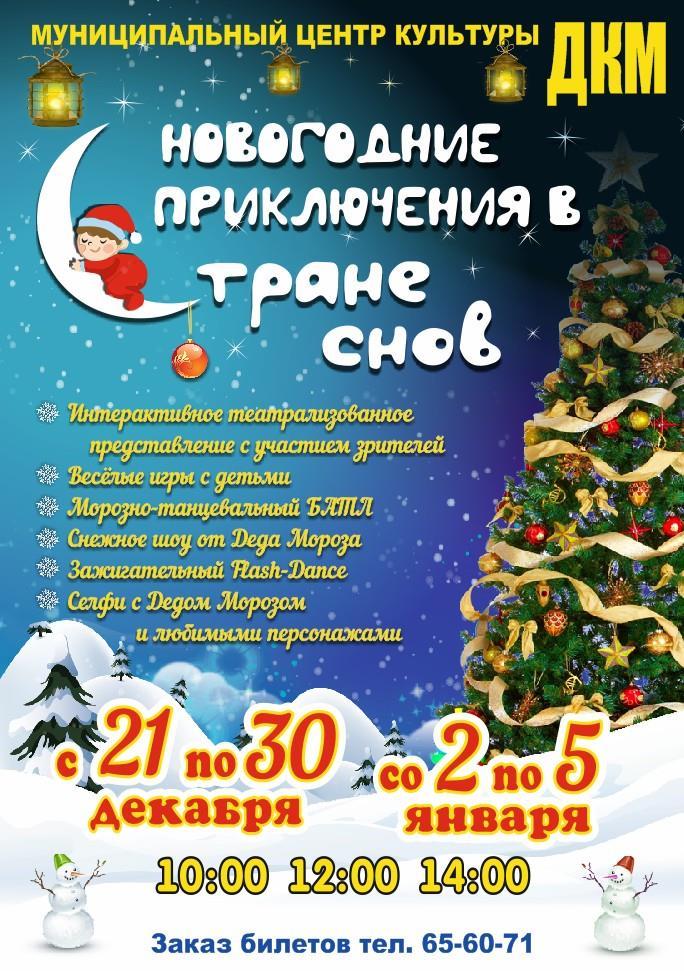 ДКМ - Новогодние приключения в Стране снов