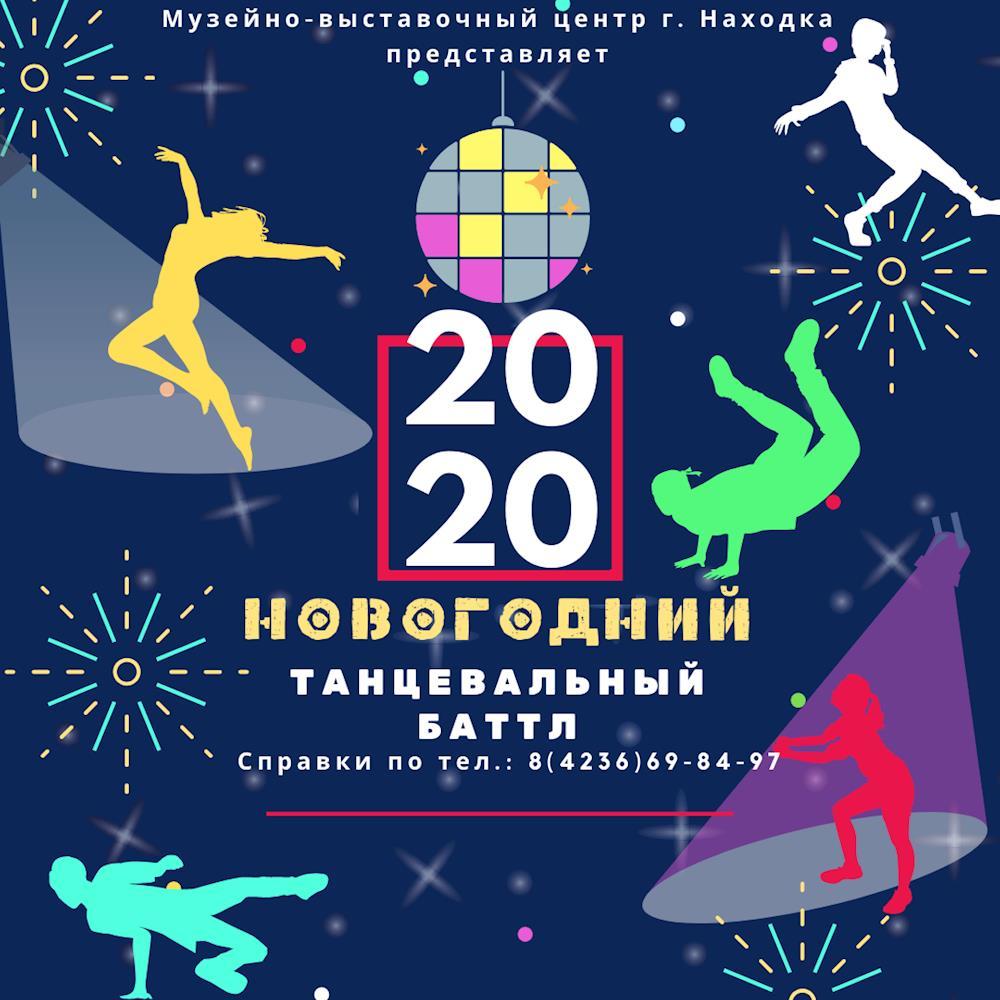 Музейно-выставочный центр - «Новогодний танцевальный баттл»
