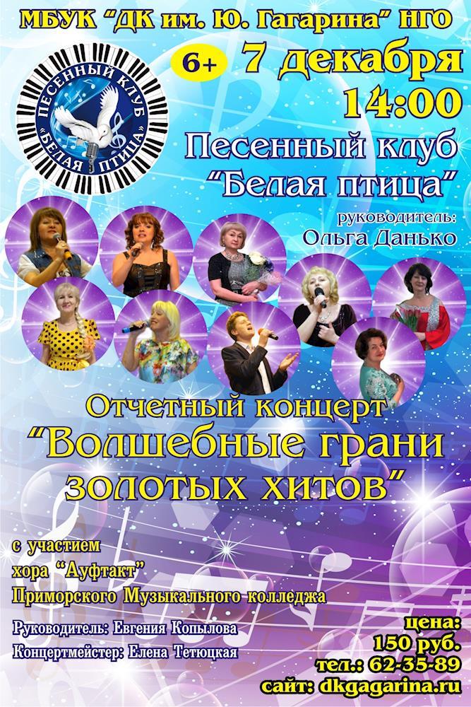Дом культуры им. Ю. Гагарина - Отчетный концерт