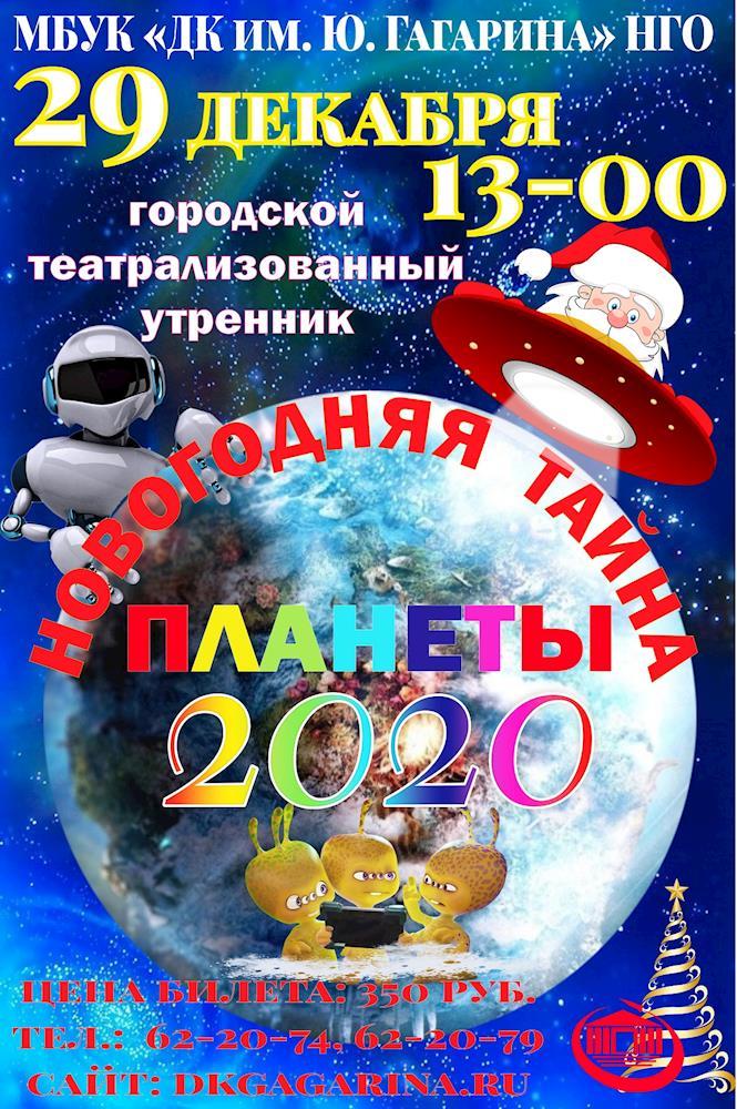 Дом культуры им. Ю. Гагарина - Новогодняя тайна планеты 2020