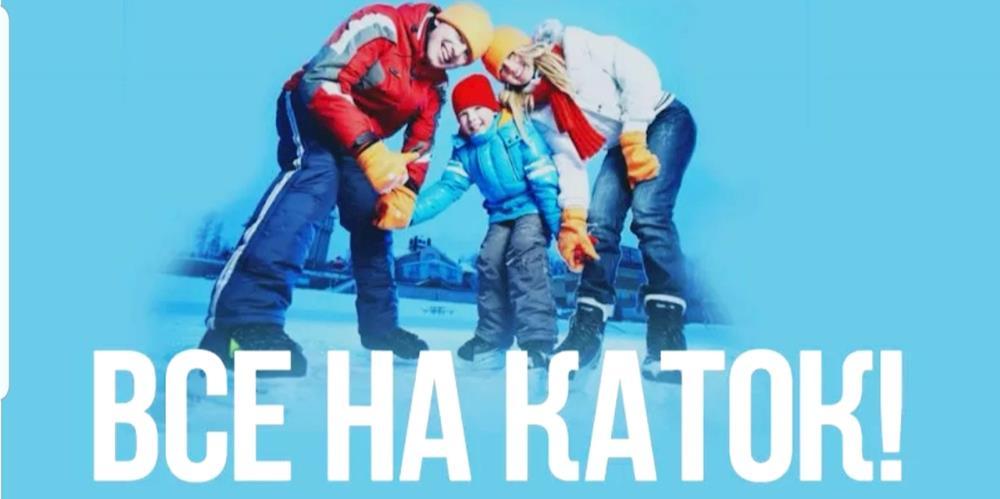 Каток «Отрада» приглашает всех любителей зимнего отдыха!