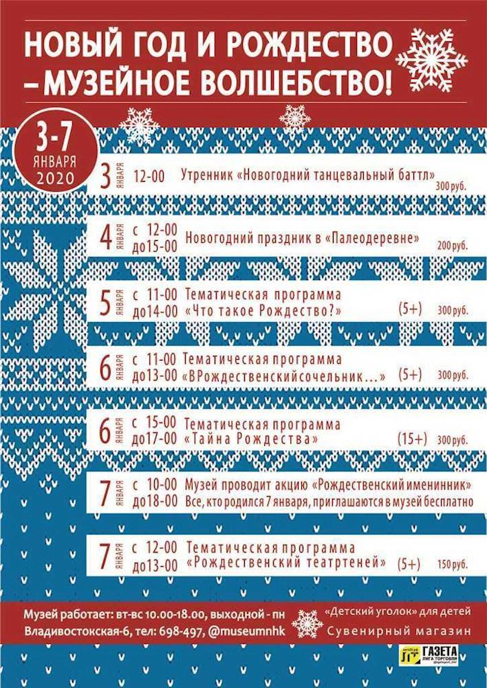 Музейно-выставочный центр - Новый год и Рождество - музейное волшебство!