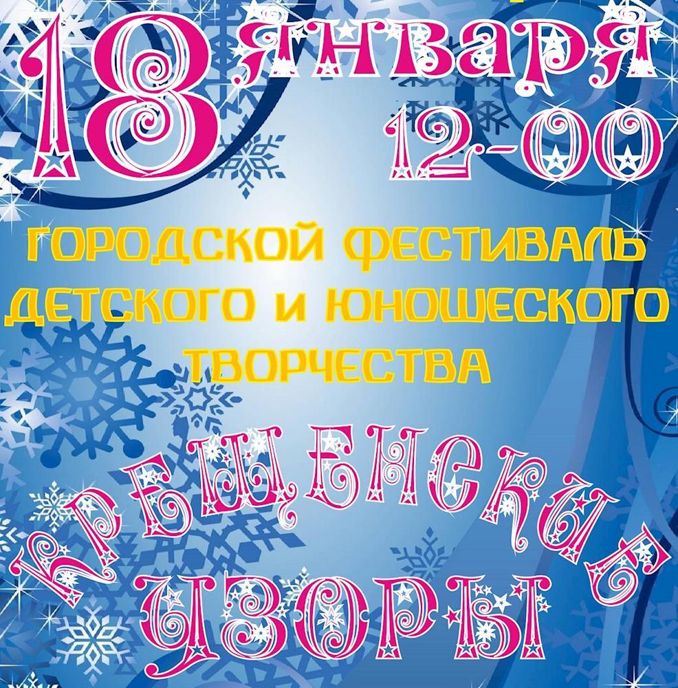 Дом культуры им. Ю. Гагарина - Фестиваль детского и юношеского творчества «Крещенские узоры»