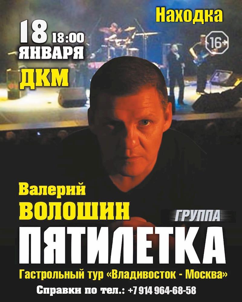 Валерий Волошин - Группа Пятилетка