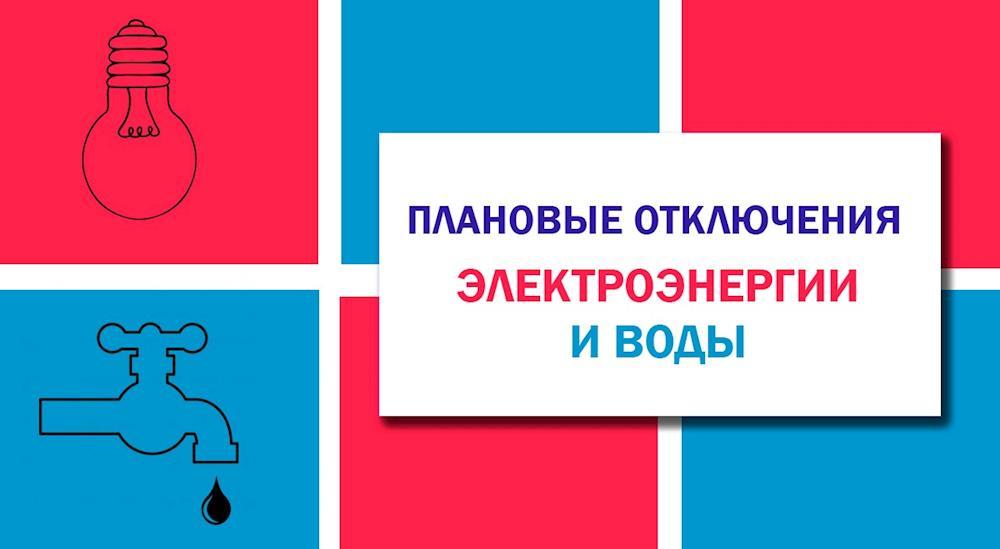 Плановые отключения по Находкинскому городскому округу на 22 июля